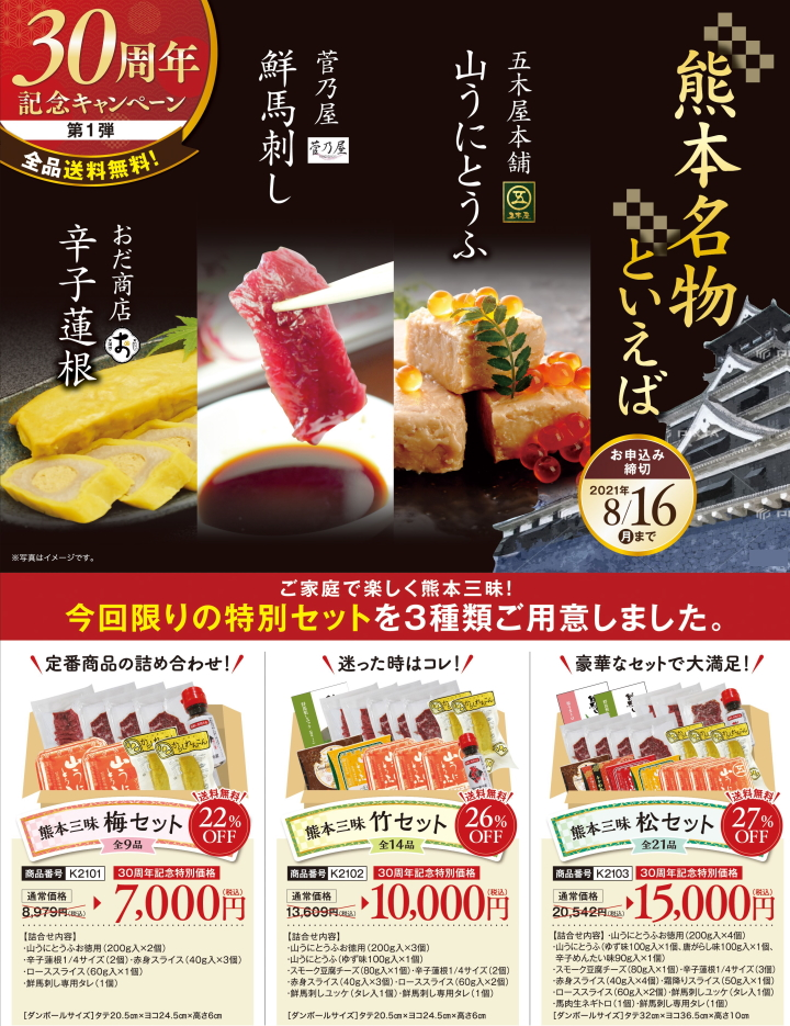 2021お中元熊本三昧カテゴリヘッダ用バナー