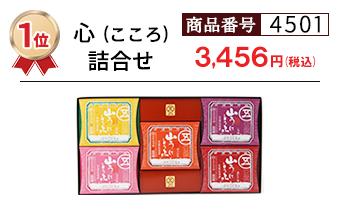 4501 詰合せ 心 こころ 3,456円 (税込)