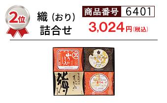 6401 詰合せ 織 おり 3,024円 (税込)