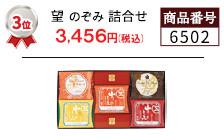 6502 詰合せ 望 のぞみ 3,456円 (税込)