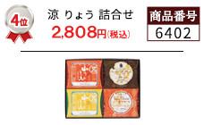 6402 詰合せ 涼 りょう 2,808円 (税込)