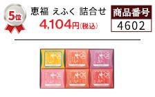 4602 詰合せ 恵福 えふく 4,104円 (税込)