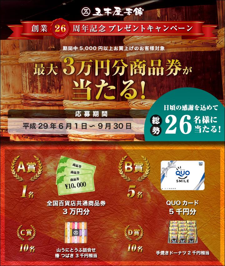 五木屋本舗 創業26周年記念 プレゼントキャンペーン