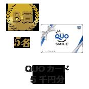 B賞 QUOカード5千円分 5名