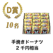 D賞 手焼きドーナツ15個入 10名