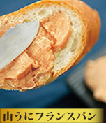 山うにフランスパン