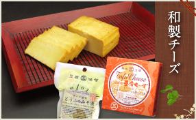 和製チーズ