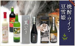 焼酎・ワイン・豆雪姫